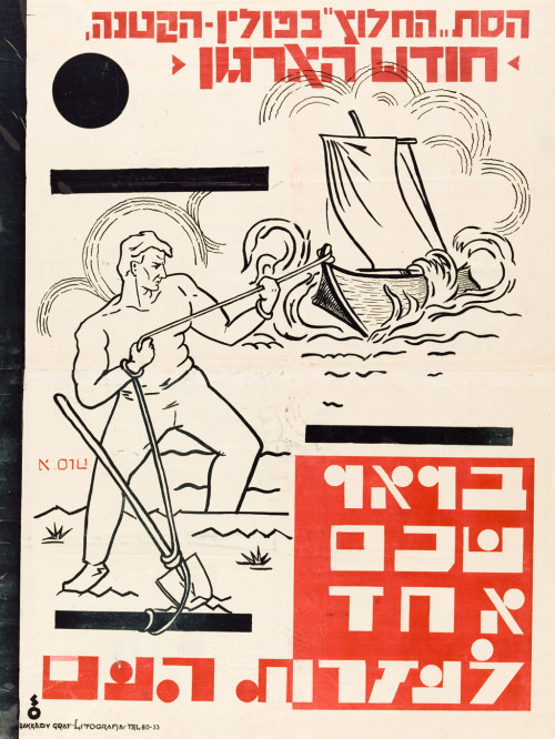Zionist poster in Hebrew urges Polish Jews to immigrate to Palestine
